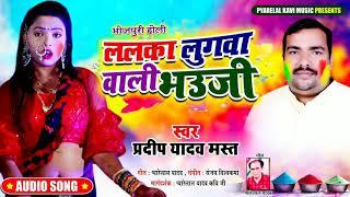 Superhit Holi Geet 2020 - ललका लुगवा वाली भउजी - #Pradeep Yadav Mast