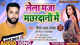 सुपर हिट गाना । लेला मजा मच्छरदानी में । Monu Lal Yadav । Lela maja machhardani mein