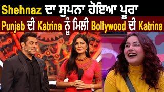 Bigg Boss 13 : Shehnaz Gill's Dream Come True, Punjab's Katrina Will Meet Katrina Kaif