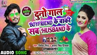 दुनो गाल BOYFRIEND के बाकी सब HUSBAND के - Antra Singh Priyanka , Vivek Singh - Bhojpuri Holi Songs