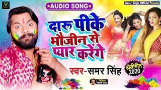 होली Special - दारु पीके भौजिन से प्यार करेंगे - Samar Singh - Bhojpuri Holi Songs 2020 New