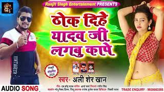 ठोक दीहें यादव जी | Ali Sher Khan | Thok Dihe Yadav Ji | Superhit Bhojpuri Songs 2020 New