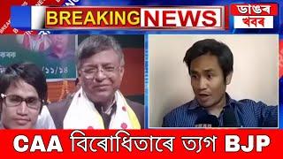 CAA ৰ বিৰোধীতাৰে ত্যাগ BJP, RSS ? কি ক'লে চাওঁক! ft. Assam sarkar, today onion price..
