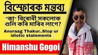 Live: Himangsu gogoi _ Talking about BJP anurag thakur