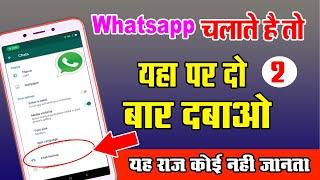 Whatsapp चलाते है तो दो बार दबाओ 2021 का यह जादू सेटिंग कोई नही जनता हर कोई चौक जायेगा