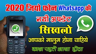 जियो फ़ोन whatsapp 2020 की नई अपडेट सिखलो काश पहले आया होता सेटिंग New - By Mobile Technical Guru