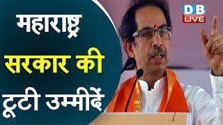Maharashtra सरकार की टूटी उम्मीदें | राज्यपाल कोश्यारी ने बढ़ाई सरकार की मुश्किल |#
