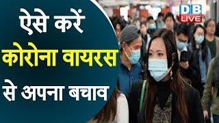 ऐसे करें Coronavirus से अपना बचाव | बस या ट्रेन में कुछ भी छूने से बचें |#DBLIVE