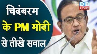 P. Chidambaram के PM Modi से तीखे सवाल | BJP नेताओं के बेतुके बयान पर बोले चिदंबरम |#DBLIVE