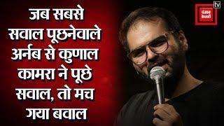 Comedian Kunal Kamra ने टीवी पत्रकार Arnab Goswami से पूछा सवाल तो Airlines ने लगा दिया बैन