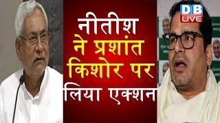 Nitish Kumar ने Prashant Kishor पर लिया एक्शन | PK और पवन वर्मा को JDU से किया बाहर