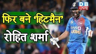 रोहित शर्मा फिर बने 'हिटमैन' | IND vs NZ 3rd t20 highlights 2020 | Cricket
