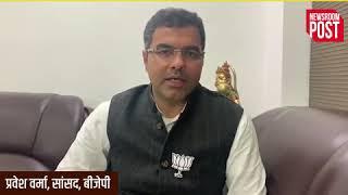दिल्ली चुनाव : प्रवेश वर्मा ने केजरीवाल पर लगाया बड़ा आरोप, सुनिए क्या कहा...