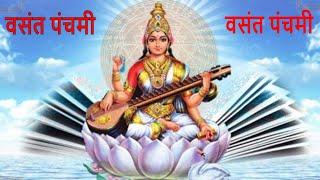 Basant Panchami // वसंत पंचमी // THE NEWS INDIA