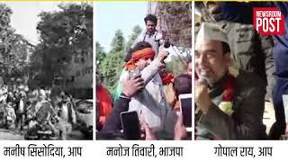 अनूठा चुनाव प्रचार: BJP और AAP में कौन किसपे भारी ?