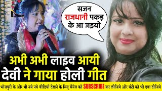 अभी अभी Live आकर Devi ने गाया होली गीत- सजन राजधानी पकड़ के आ जइयो #DeviKumarLive
