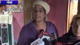 सलोड़ी में गिरा कच्चा मकान || ANV NEWS CHAMBA - HIMACHAL