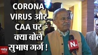 #SubhashGarg: Corona virus और CAA पर चिकित्सा राज्य मंत्री Subhash Garg  ने ये दी प्रतिक्रिया ।