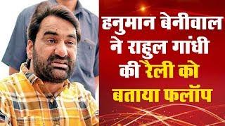 हनुमान बेनीवाल ने राहुल गांधी की रैली को बताया फ्लॉप, गहलोत सरकार पर लगाए गम्भीर आरोप