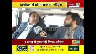 #DELHI चुनाव को लेकर #JANTATV से खास बातचीत में क्या बोले #HIMACHAL के सीएम #JAIRAM_THAKUR