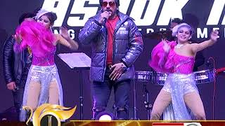 ASHOK MASTI LIVE PERFORMANCE | JEMA AWARDS 2019 | JANTA TV