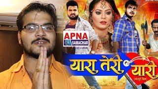 Yara Teri Yari   Trailer Launch पर Arvind Akela Kallu का Exclusive Interview -  Apna Samachar