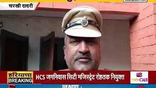 #GUNAAH || #CHARKHI_DADRI : बदमाशों ने दो घरों पर की फायरिंग || #JANTATV