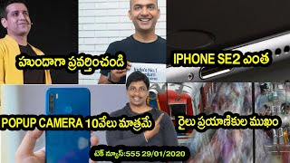 TechNews in telugu 555:iphone se 2 price,realme ceo to xiaomi,oppo find x2,mi 10 pro,realme c3,