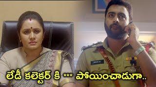 లేడీ కలెక్టర్ కి *** పోయించాడుగా.. | 2020 Telugu Movie Scenes | Sree Vishnu | Nara Rohith