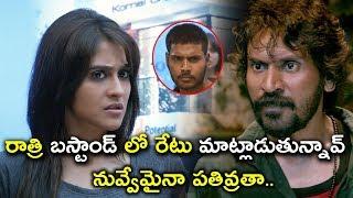రేటు మాట్లాడుతున్నావ్ నువ్వేమైనా పతివ్రతా.. | 2020 Latest Telugu Movie Scenes | Nagaram Movie Scenes