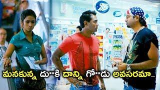 మనకున్న దు**కి దాన్ని గో**డు అవసరమా.. | 2020 Telugu Movie Scenes | Vennela One and Half Movie