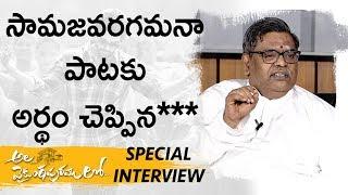 Siri Vennela Seetharama Sastry about Ala Vaikunta Puram Lo Movie Songs | Allu Arjun | Pooja Hegde