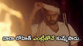 నారా రోహిత్ ఎంట్రీతోనే కుమ్మేసాడు.. | 2020 Telugu Movie Scenes | Sree Vishnu | Nara Rohith