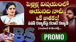 Karate Kalyani PROMO | Exclusive Interview | BS Talk Show | Top Telugu TV