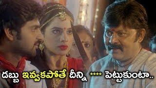 డబ్బు ఇవ్వకపోతే దీన్ని *** పెట్టుకుంటా.. | 2020 Telugu Movie Scenes | Sree Vishnu | Nara Rohith