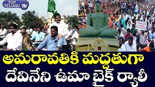 Devineni Uma Maheswara Rao Bike Rally In Nandigama | Amaravathi News Updates | AP News | CM Jagan