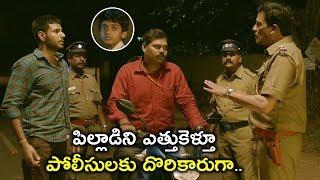 పిల్లాడిని ఎత్తుకెళ్తూ పోలీసులకి దొరికారు | 2020 Latest Telugu Movie Scenes | Nagaram Movie Scenes