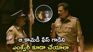 ఆ కామెడీ ఫేస్ గాడిని ఎంక్వేరీ | 2020 Latest Telugu Movie Scenes | Nagaram Movie Scenes