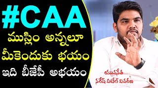 BJP Young Leader Naresh Patel Explains About CAA | Citizenship Amendment Bill 2019 | Top Telugu TV