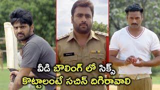 సిక్స్ కొట్టాలంటే సచిన్ దిగిరావాలి | 2020 Telugu Movie Scenes | Sree Vishnu | Nara Rohith