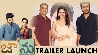 Jaanu Movie Trailer Launch | Samantha | Sharwanand | Dil Raju | 2020 Latest Telugu Trailers