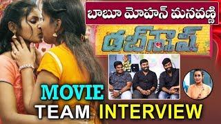 Dubsmash Telugu Movie Team Interview | Krishna | Supraja | Getup Seenu | Top Telugu TV