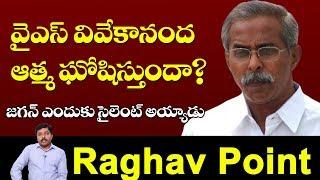 వైఎస్ వివేకానంద ఆత్మ ఘోషిస్తుందా? | YS Vivekananda | Jagan | Latest Update | AP Analysis Raghavendra