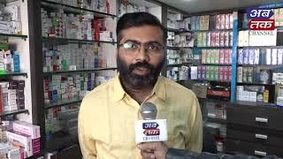 Aanadmayi Medical Rajkot | ABTAK MEDIA