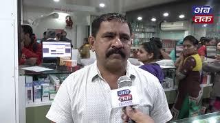 Vikas pharmacy Rajkot | ABTAK MEDIA
