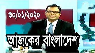 Bangla Talk show  আজকের বাংলাদেশ বিষয়: শেষ মুহূর্তের প্রচারণা।