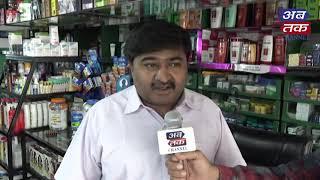 ABC Medical Rajkot | ABTAK MEDIA