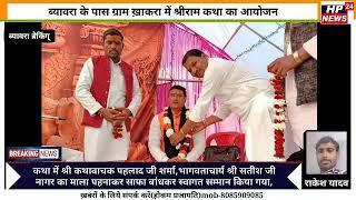 ग्राम ख़ाकरा में संगीतमय श्रीराम कथा का आयेजन