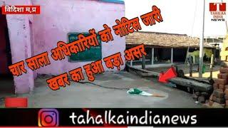 #विदिशा #तहलका #न्यूज़ की #खबर का असर राष्ट्रीय ध्वज के अपमान चार साला प्रभारियों को नोटिस जारी