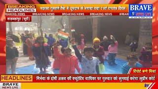 मदरसा गुलशने तैबा में धूमधाम से मनाया गया गणतंत्र दिवस, बच्चों ने की नारेबाजी | BRAVE NEWS LIVE